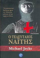 Μια μεσαιωνική ιστορία μυστηρίου τοποθετημένη στην αγγλική ύπαιθρο - Ενάλιος