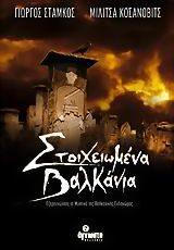 Εξερευνώντας τα μυστικά της βαλκανικής ενδοχώρας - Άγνωστο