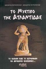 Τι είπαν και τι έγραψαν οι αρχαίοι Έλληνες... - Κάδμος