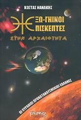 Οι ουράνιοι προκατακλυσμιαίοι Έλληνες - Κάδμος