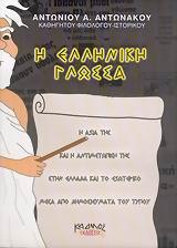Η αξία της και η αντιμετώπισή της στην Ελλάδα και το εξωτερικό μέσα από δημοσιεύματα του Τύπου - Κάδμος