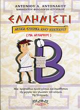 Αρχαία Ελληνικά άνευ διδασκάλου: Για αρχάριους: Μια προσπάθεια προσεγγίσεως και εκμαθήσεως της μητρός των γλωσσών του κόσμου