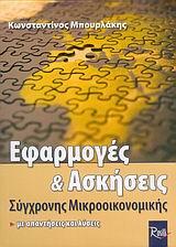 Με απαντήσεις και λύσεις - Rosili