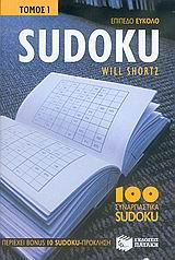 100 συναρπαστικά sudoku: Επίπεδο εύκολο - Εκδόσεις Πατάκη