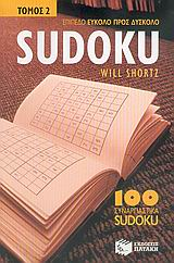 100 συναρπαστικά sudoku: Επίπεδο εύκολο προς δύσκολο - Εκδόσεις Πατάκη