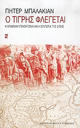 Η αρμενική γενοκτονία και η ολιγωρία της Δύσης - Εκδόσεις Καστανιώτη
