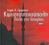 Πόλη της ιστορίας - Ελληνικά Γράμματα