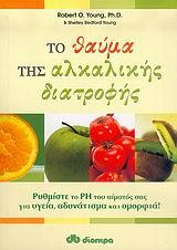 Ρυθμίστε το PH του αίματός σας για υγεία