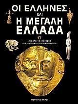 Αρχαιολογικό οδοιπορικό στα μεγάλα κέντρα του ελληνισμού - Modern Times