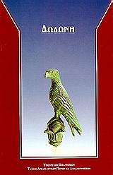 - Υπουργείο Πολιτισμού. Ταμείο Αρχαιολογικών Πόρων και Απαλλοτριώσεων