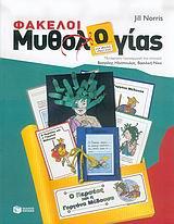Οκτώ διαθεματικά σχέδια εργασίας βασισμένα σε ιστορίες από τη μυθολογία για το φάκελο κάθε μαθητή - Εκδόσεις Πατάκη