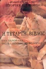 Ένα πανόραμα της ελληνικής μυθολογίας - Εκδοτική Θεσσαλονίκης