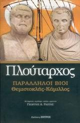 Θεμιστοκλής - Κάμιλλος - Ζήτρος