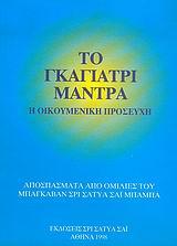 Η οικουμενική προσευχή: Αποσπάσματα από ομιλίες του Μπαγκαβάν Σρι Σάτυα Σάι Μπάμπα - Σάτυα Σάι Ελληνικές Εκδόσεις