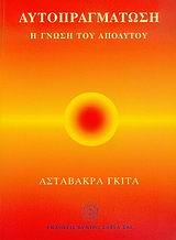 Η γνώση του απόλυτου: Αστάβακρα Γκίτα - Σάτυα Σάι Ελληνικές Εκδόσεις