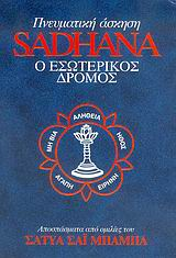 Αποσπάσματα από ομιλίες του Σρι Σάτυα Σάι Μπάμπα - Σάτυα Σάι Ελληνικές Εκδόσεις