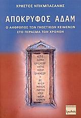 Ο άνθρωπος των γνωστικών κειμένων στο πέρασμα των χρόνων - Ερωδιός