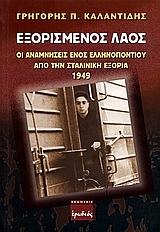 Οι αναμνήσεις ενός ελληνοπόντιου από την σταλινική εξορία 1949 - Ερωδιός