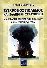 Μια μελέτη θεωρίας του πολέμου και των διεθνών σχέσεων - Ερωδιός