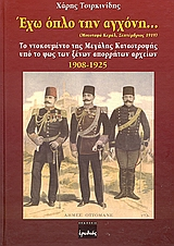 Το ντοκουμέντο της μεγάλης καταστροφής υπό το φως των ξένων διπλωματικών αρχείων 1908-1925 - Ερωδιός