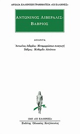 Μεταμορφώσεων συναγωγή. Μυθίαμβοι Αισώπειοι - Κάκτος