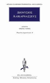 Ρωμαϊκή αρχαιολογία Α΄ - Κάκτος