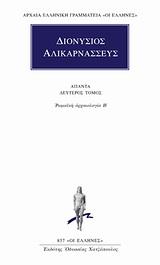 Ρωμαϊκή αρχαιολογία Β΄ - Κάκτος