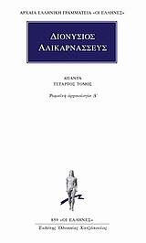 Ρωμαϊκή αρχαιολογία Δ΄ - Κάκτος
