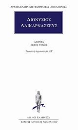 Ρωμαϊκή αρχαιολογία ΣΤ΄ - Κάκτος