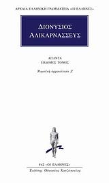 Ρωμαϊκή αρχαιολογία Ζ΄ - Κάκτος