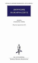Ρωμαϊκή αρχαιολογία ΙΑ΄ - Κάκτος