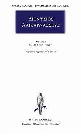 Ρωμαϊκή αρχαιολογία ΙΒ΄ - ΙΕ΄ - Κάκτος