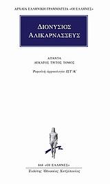 Ρωμαϊκή αρχαιολογία ΙΣΤ΄ - Κ΄ - Κάκτος
