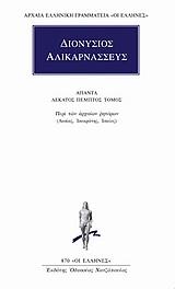 Περί των αρχαίων ρητόρων: Λυσίας