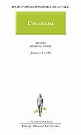 Στοιχείων Ι΄ (1-59) - Κάκτος