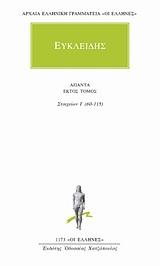 Στοιχείων Ι΄ (60-115) - Κάκτος