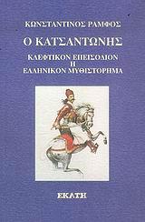 Κλέφτικον επεισόδιον ή ελληνικόν μυθιστόρημα - Εκάτη
