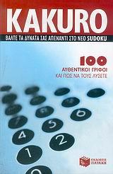 Βάλτε τα δυνατά σας απέναντι στο νέο sudoku: 100 αυθεντικοί γρίφοι και πως να τους λύσετε - Εκδόσεις Πατάκη