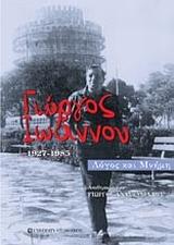 Λόγος και μνήμη - University Studio Press