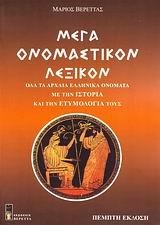 Όλα τα αρχαία ελληνικά ονόματα με την ιστορία και την ετυμολογία τους - Εκδόσεις Βερέττας