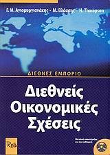 Διεθνές εμπόριο - Rosili