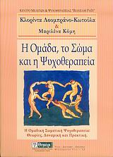 Ομαδική σωματική ψυχοθεραπεία: Θεωρίες