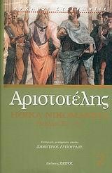 Βιβλία Ε΄- Κ΄ - Ζήτρος