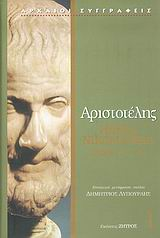 Βιβλία Α΄-Δ΄ - Ζήτρος