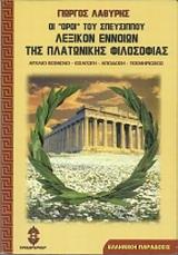 Λεξικόν εννοιών της πλατωνικής φιλοσοφίας - Ηλιοδρόμιον