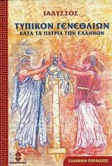 Κατά τα πάτρια των Ελλήνων - Ηλιοδρόμιον