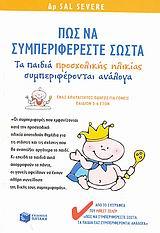 Τα παιδιά προσχολικής ηλικίας συμπεριφέρονται ανάλογα - Εκδόσεις Πατάκη