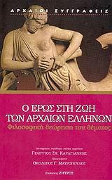 Η φιλοσοφική θεώρηση του θέματος: Ανθολογία φιλοσοφικών κειμένων