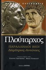 Δημήτριος - Αντώνιος - Ζήτρος