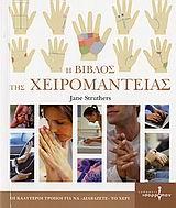"""Οι καλύτεροι τρόποι για να """"διαβάζετε"""" το χέρι - Ισόρροπον"""
